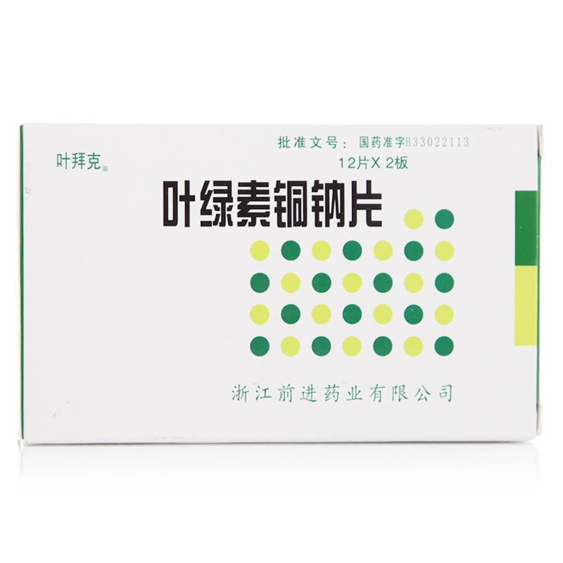 前进药业 叶绿素铜钠片