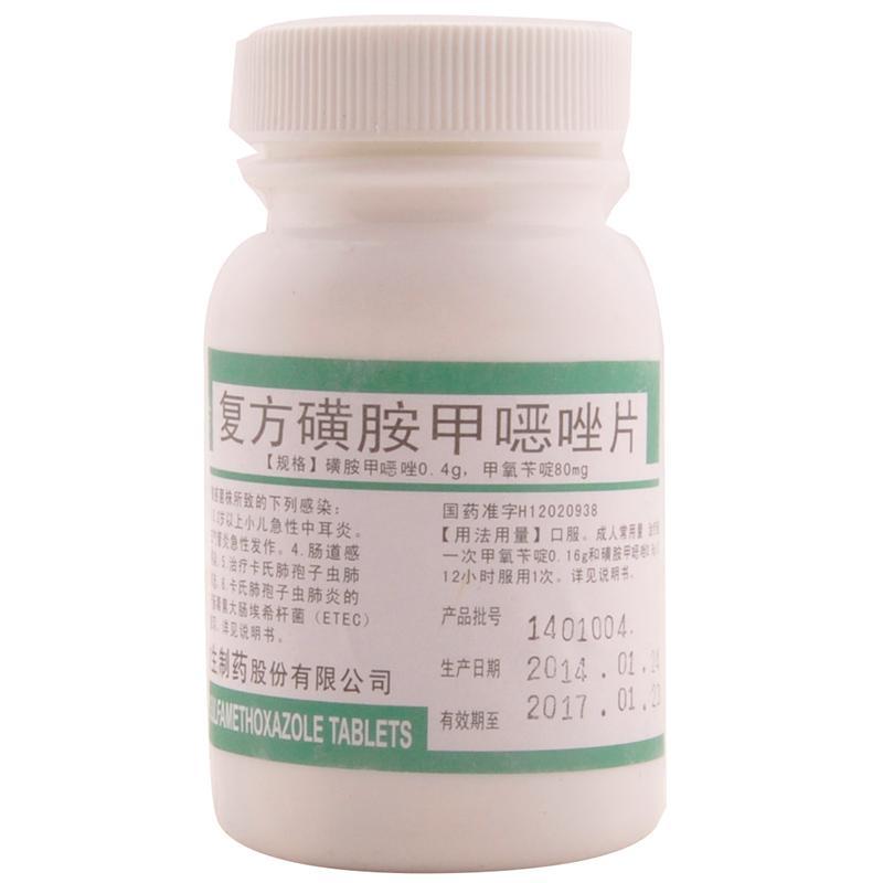 力生制药 复方磺胺甲噁唑片