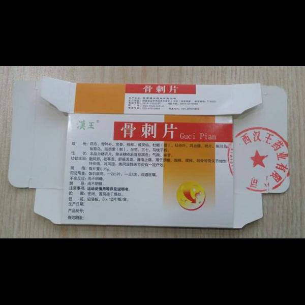 汉王 骨刺片