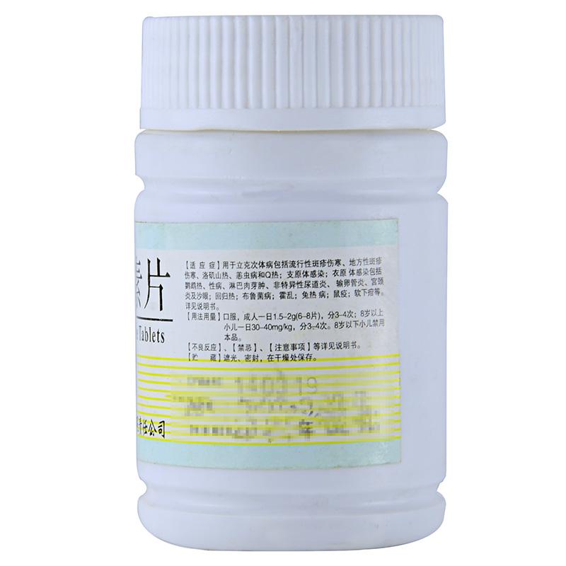 江苏平光 土霉素片