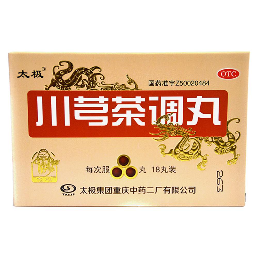 太极集团 川芎茶调丸(浓缩丸)