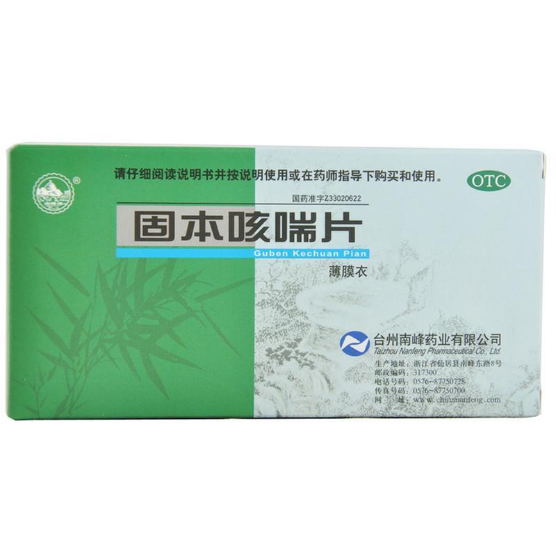 台州南峰 固本咳喘片
