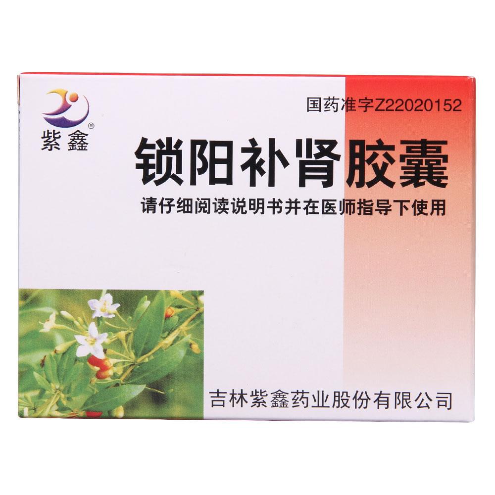 紫鑫 锁阳补肾胶囊