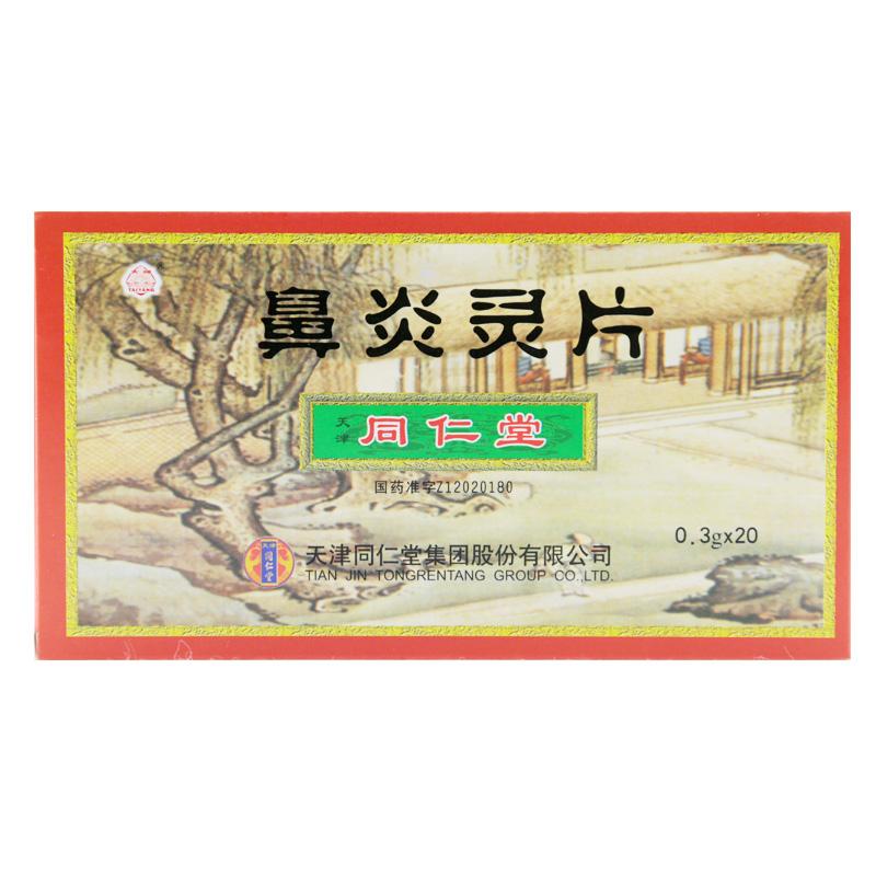 天津同仁堂 鼻炎灵片
