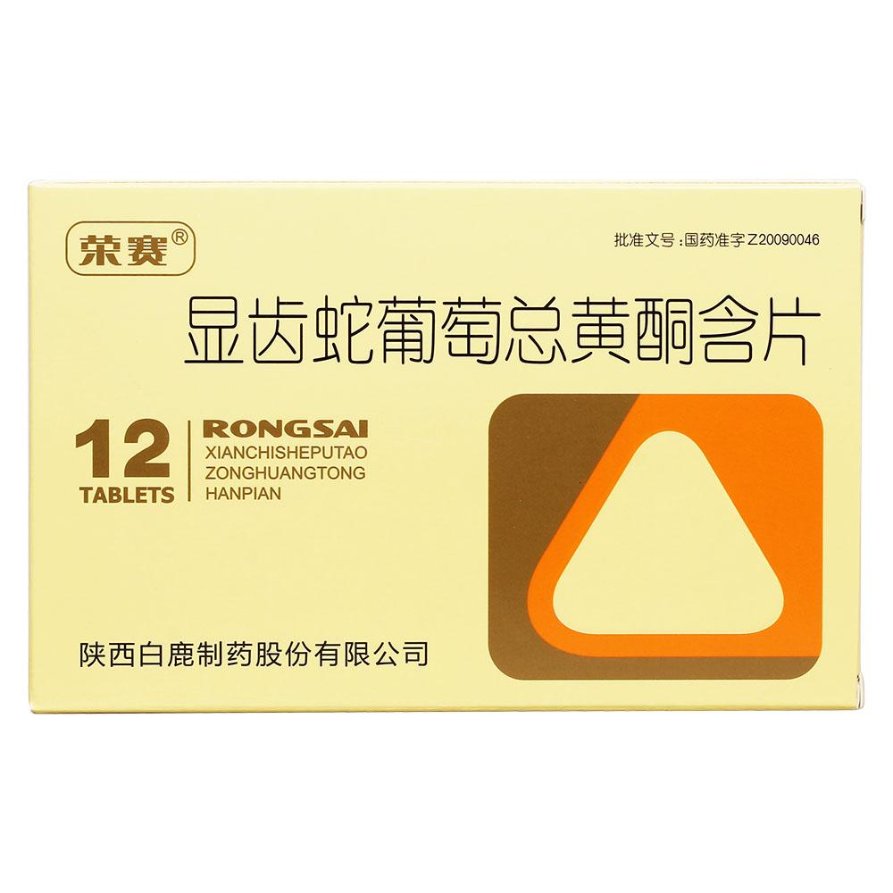 陕西白鹿 显齿蛇葡萄总黄酮含片