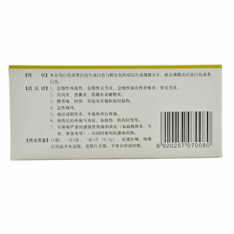 中大 双氯芬酸钠缓释片(Ⅰ)