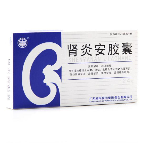 中华 肾炎安胶囊