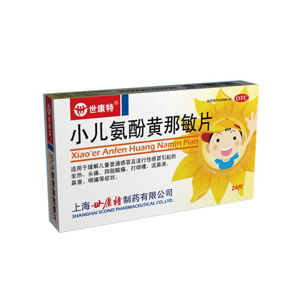 上海世康特 小儿氨酚黄那敏片