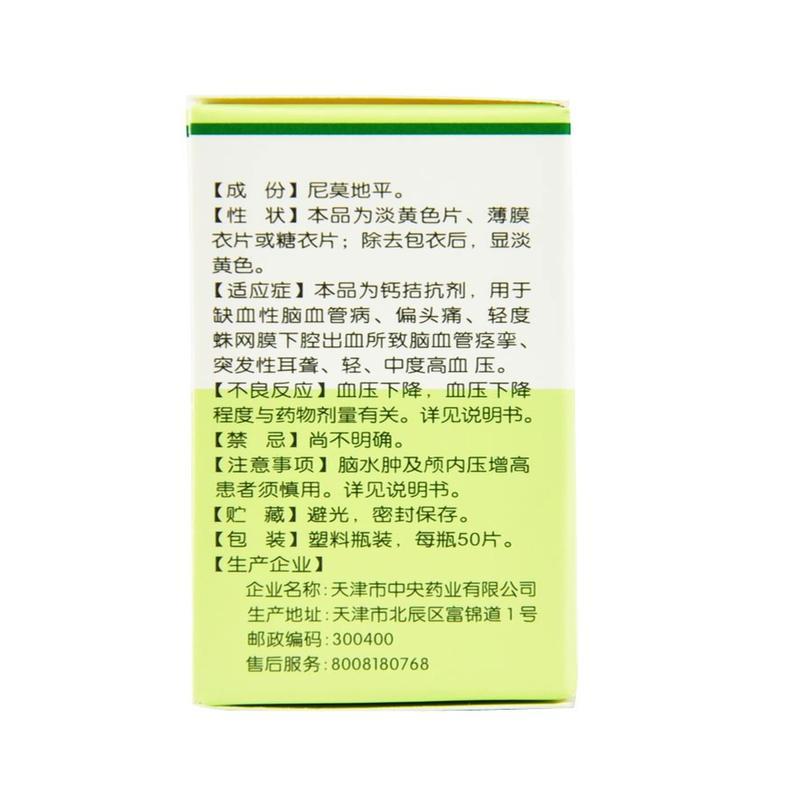 天津中央药业 尼莫地平片