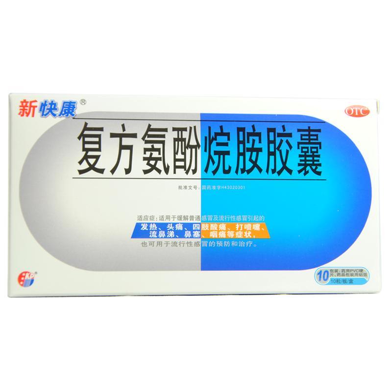 康普药业 复方氨酚烷胺胶囊