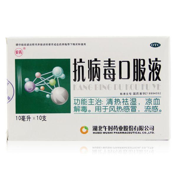 安药 抗病毒口服液