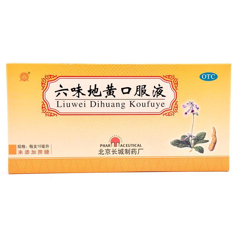 北京长城制药 六味地黄口服液