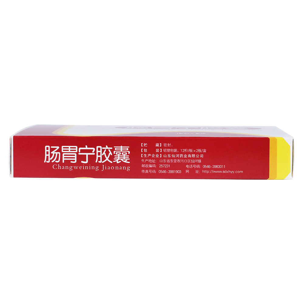 仙河制药 肠胃宁胶囊