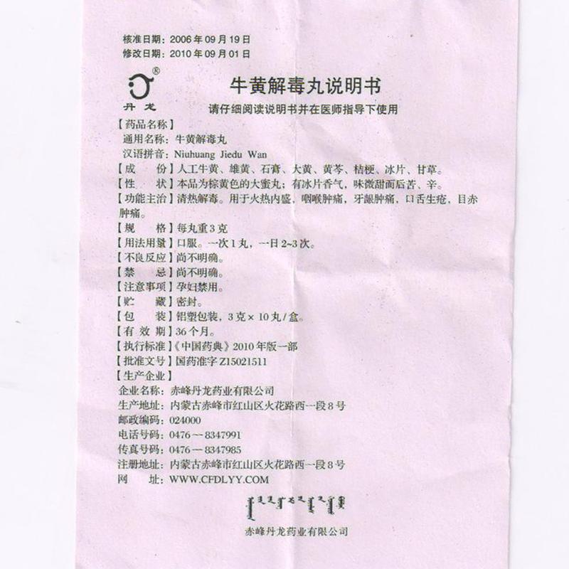 颈复康赤峰丹龙药业 牛黄解毒丸
