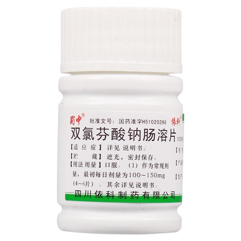 蜀中 双氯芬酸钠肠溶片