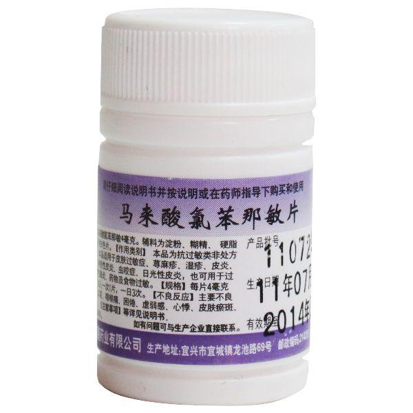 江苏鹏鹞 马来酸氯苯那敏片