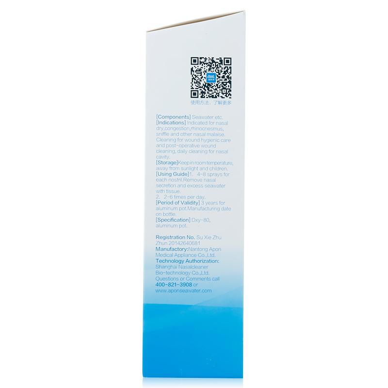 爱普医疗 生理性海水鼻腔护理喷雾器