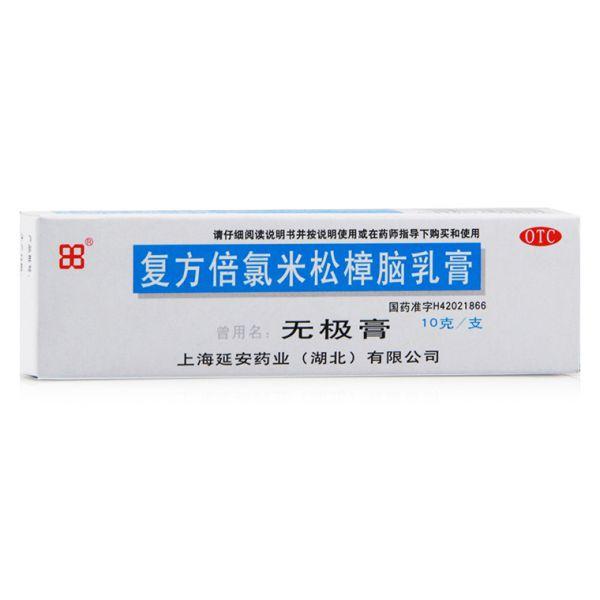 无极膏 复方倍氯米松樟脑乳膏