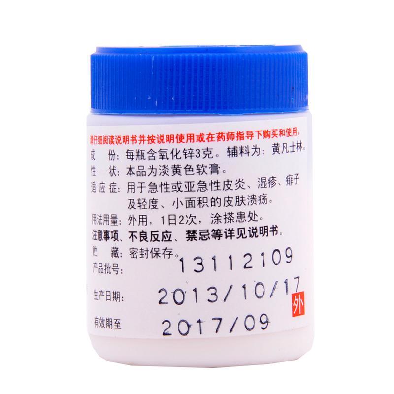 双燕牌 氧化锌软膏