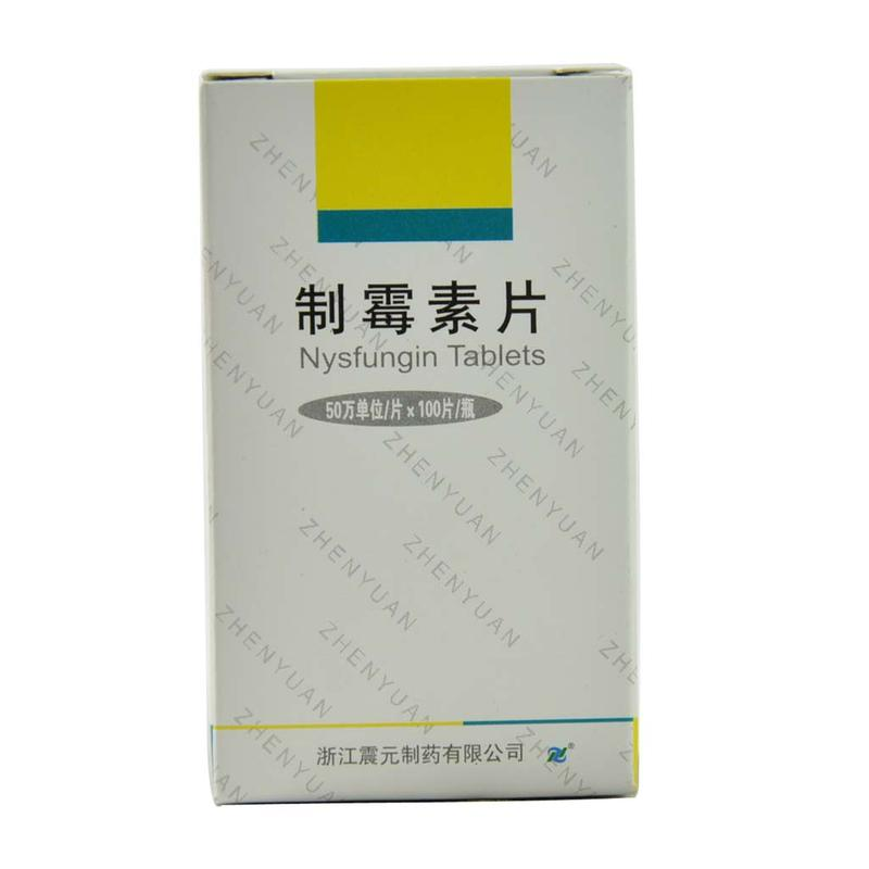 浙江震元 制霉素片