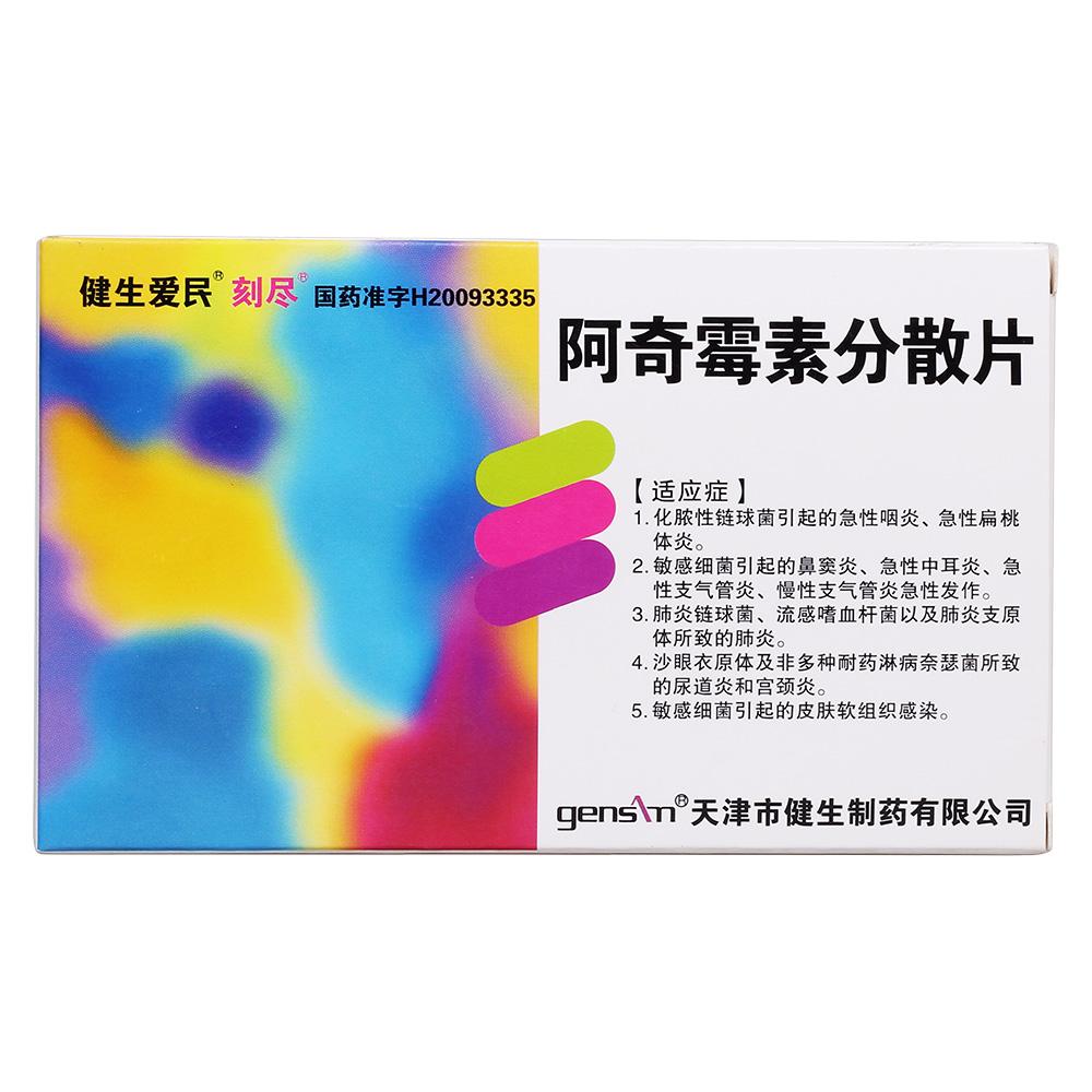 天津健生 阿奇霉素分散片
