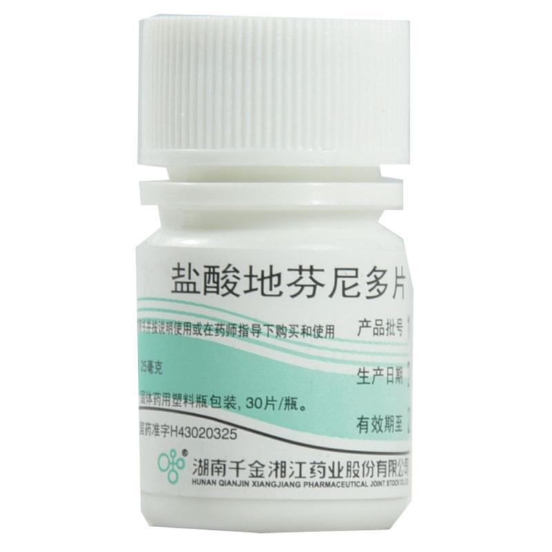 湖南千金湘江 盐酸地芬尼多片