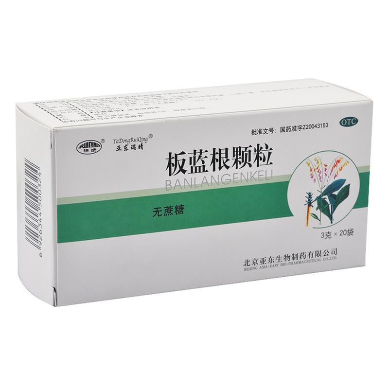 北京亚东 板蓝根颗粒