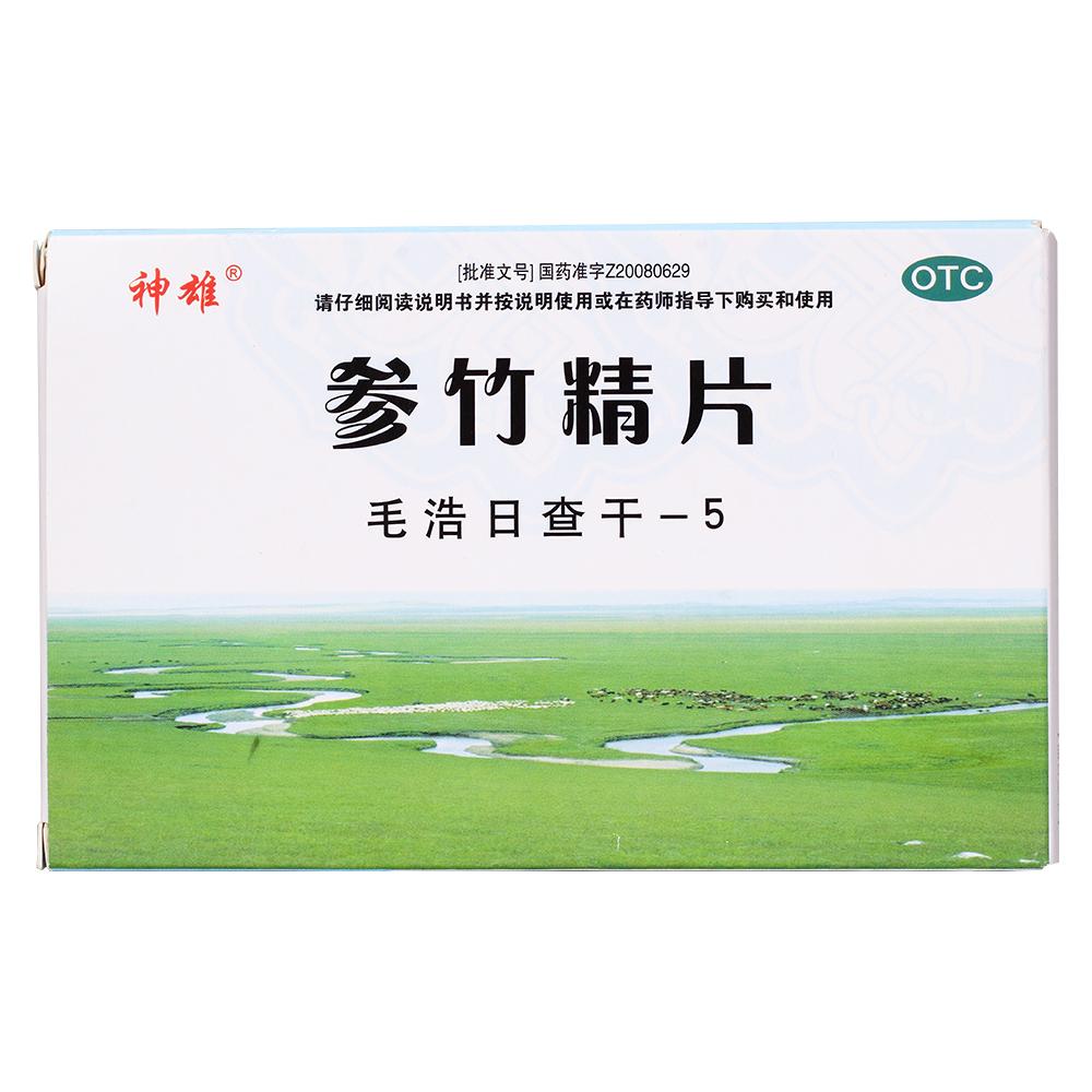 元和药业 参竹精片(毛浩日查干-5)