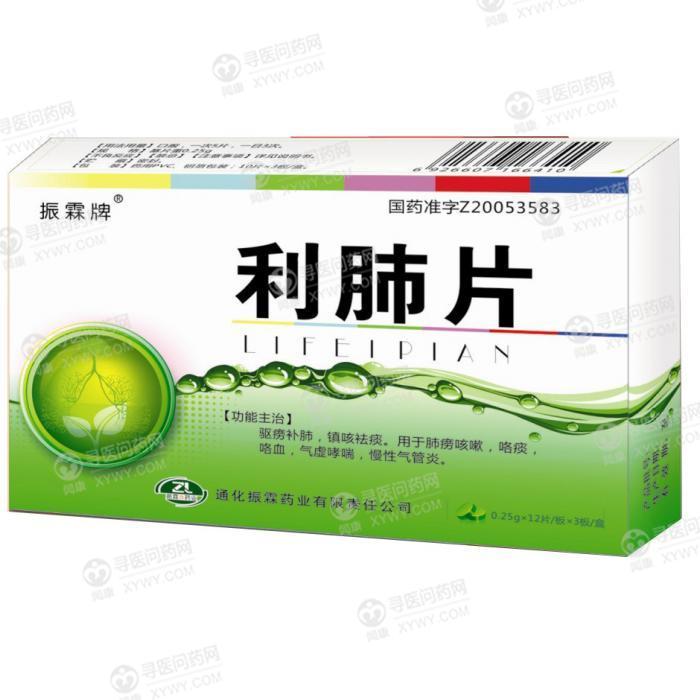 吉林京辉药业 利肺片