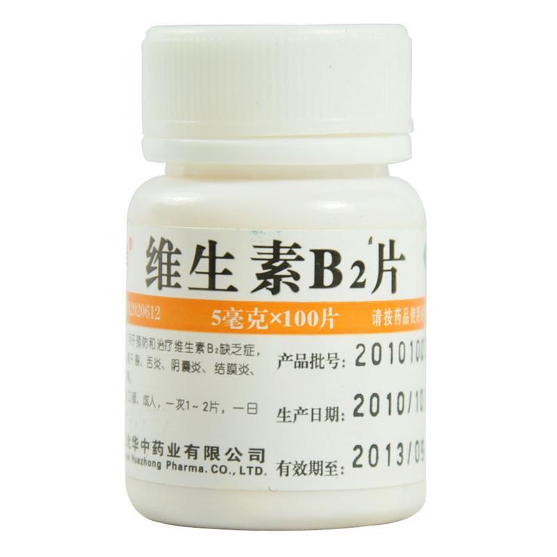 华中药业 维生素B2片