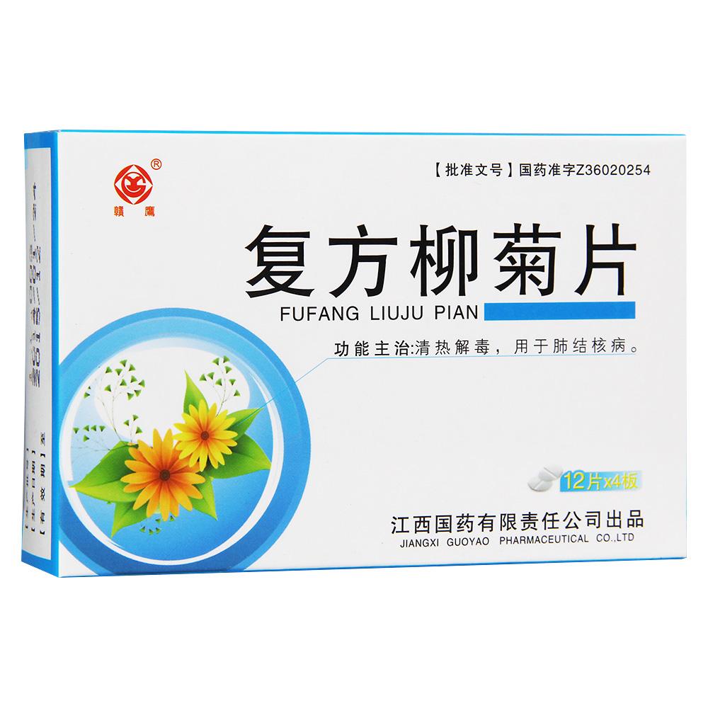 江西国药 复方柳菊片