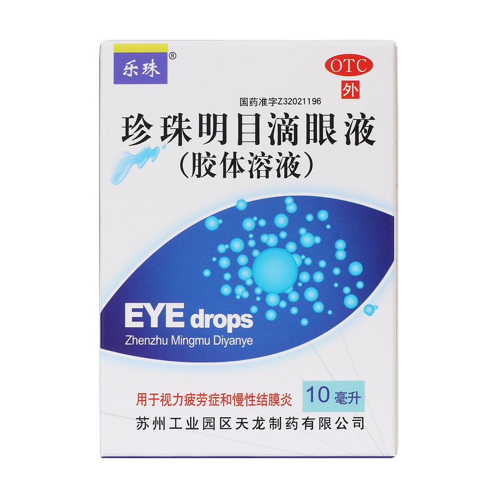 苏州天龙 珍珠明目滴眼液(胶体溶液)