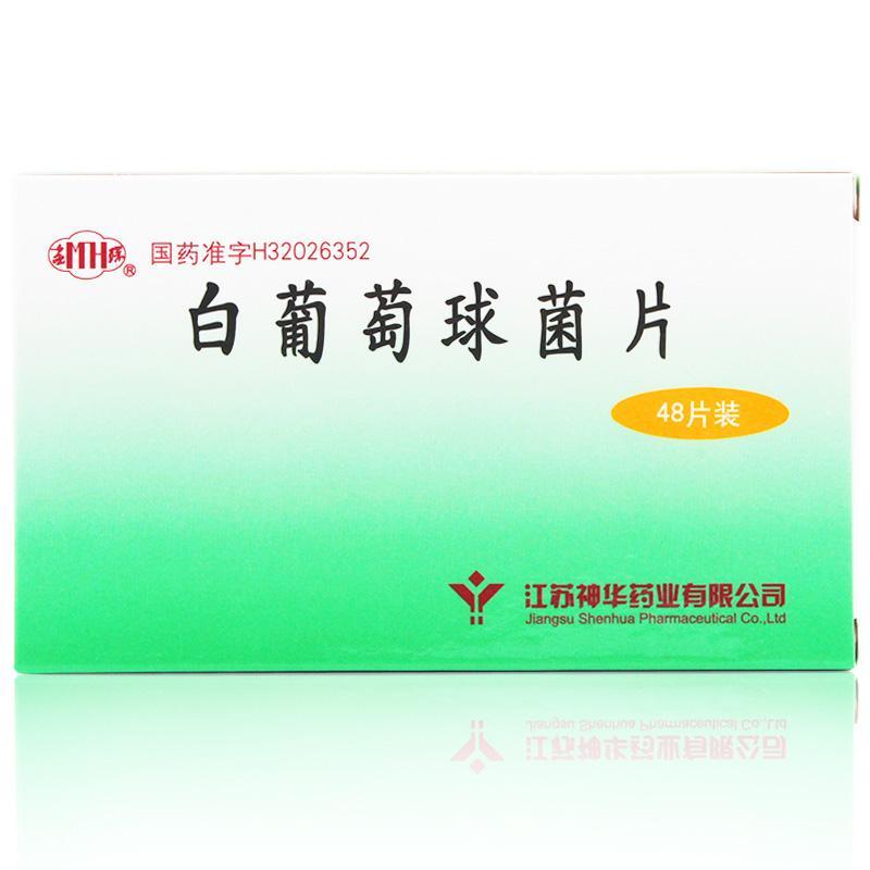江苏神华 白葡萄球菌片