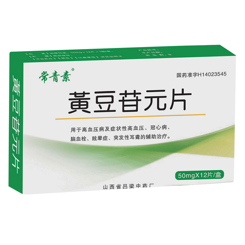 山西吕梁 黄豆苷元片