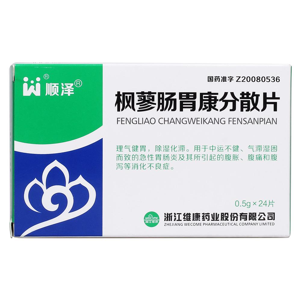 顺泽 枫蓼肠胃康分散片