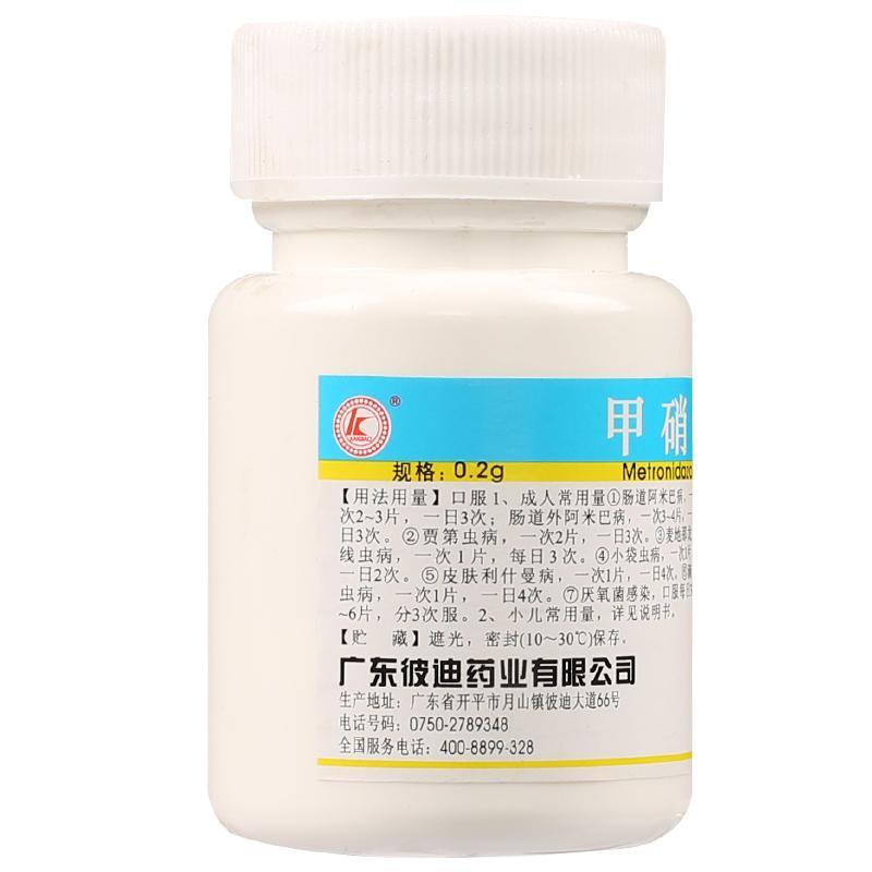 广东彼迪 甲硝唑片