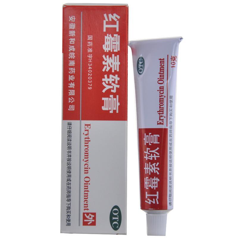 新和成 红霉素软膏