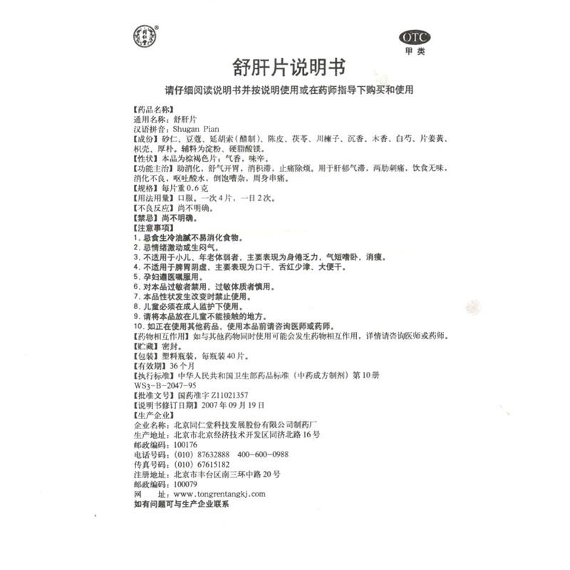 北京同仁堂 舒肝片