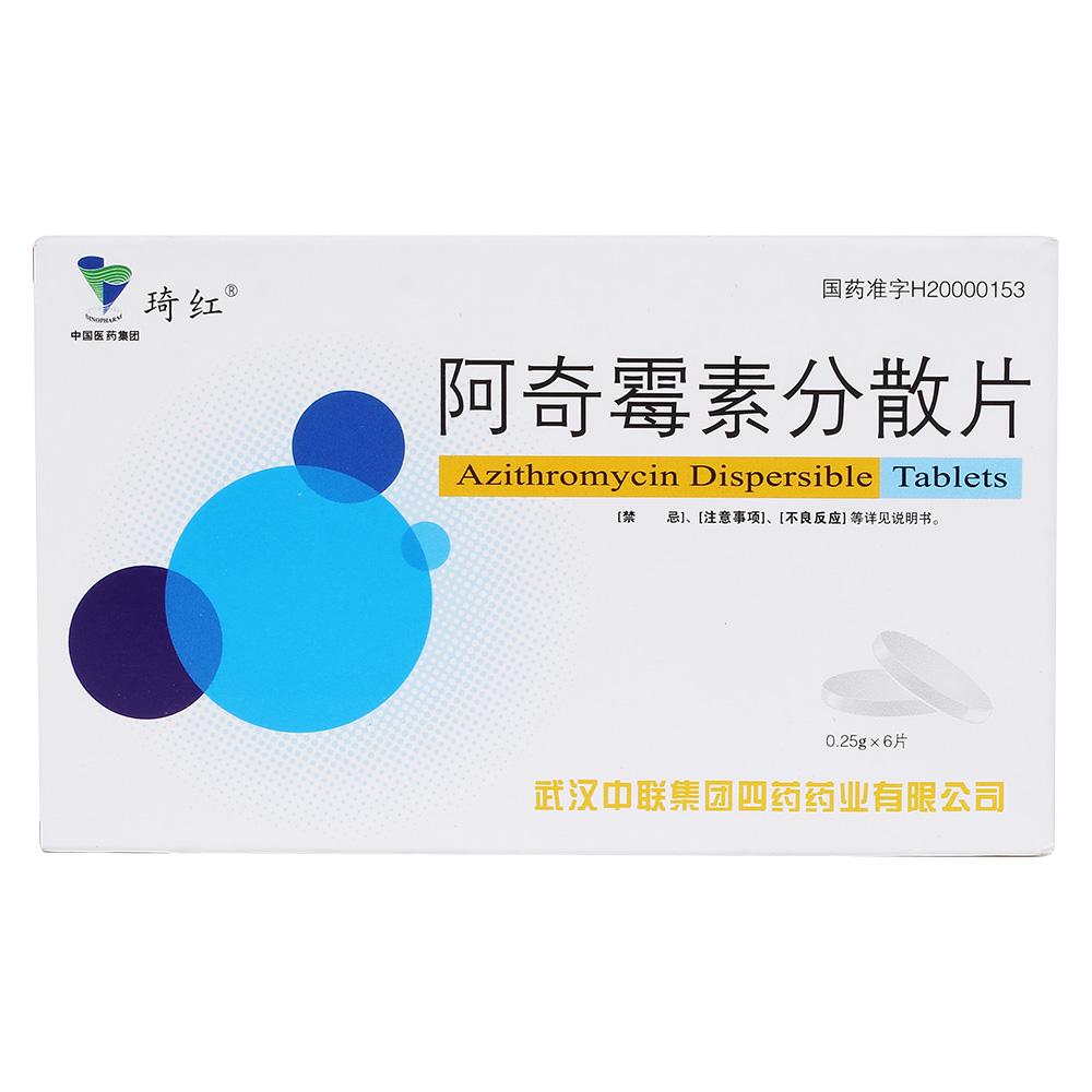国药集团武汉中联四药药业 阿奇霉素分散片