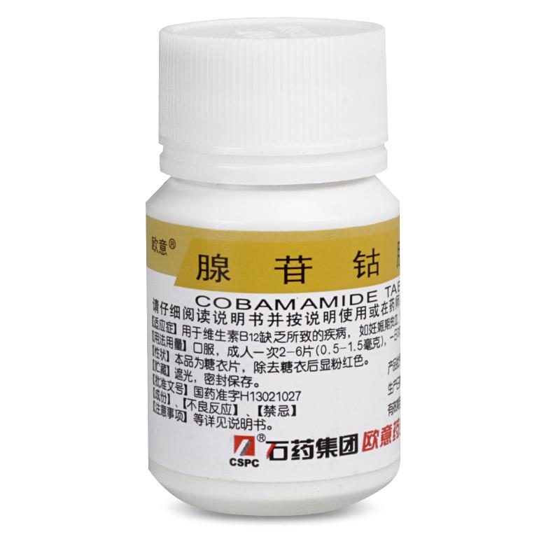 欧意 腺苷钴胺片