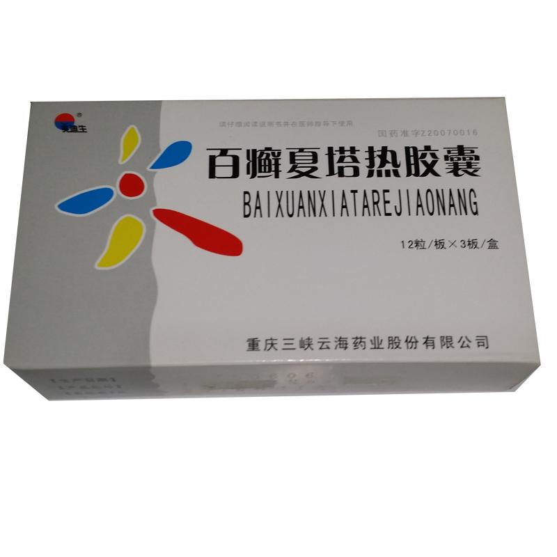 重庆云海 百癣夏塔热胶囊