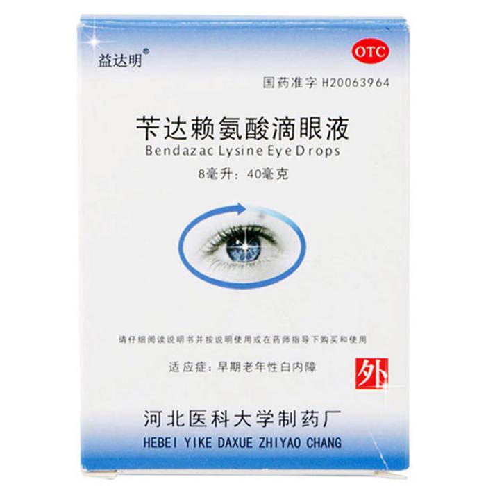 河北医大制药 苄达赖氨酸滴眼液