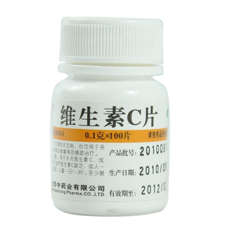 华中药业 维生素C片