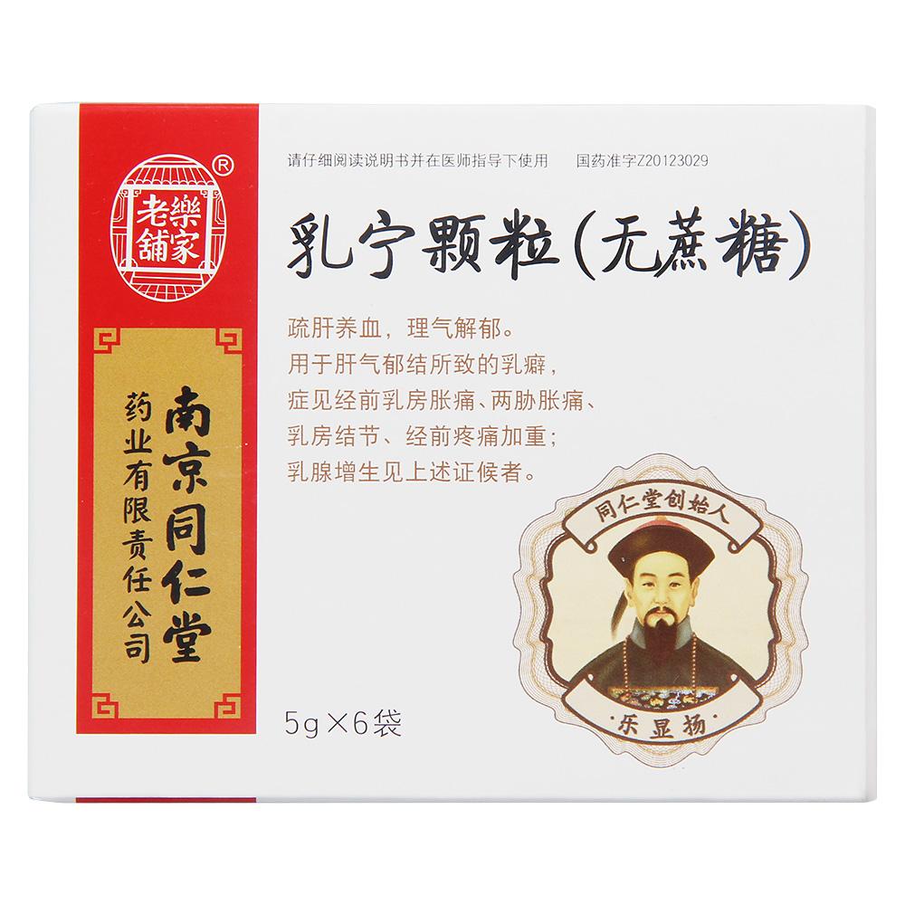 南京同仁堂 乳宁颗粒(无蔗糖)