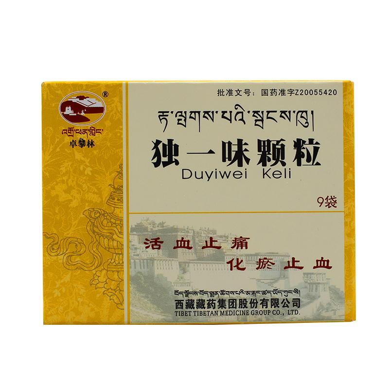 西藏藏药 独一味颗粒