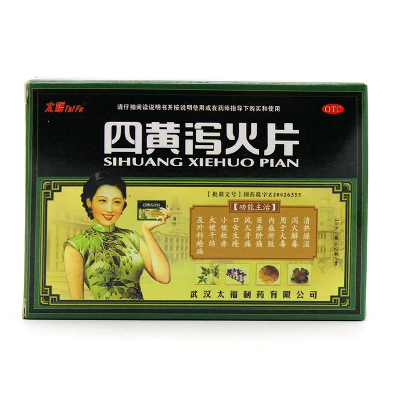 武汉太福 四黄泻火片
