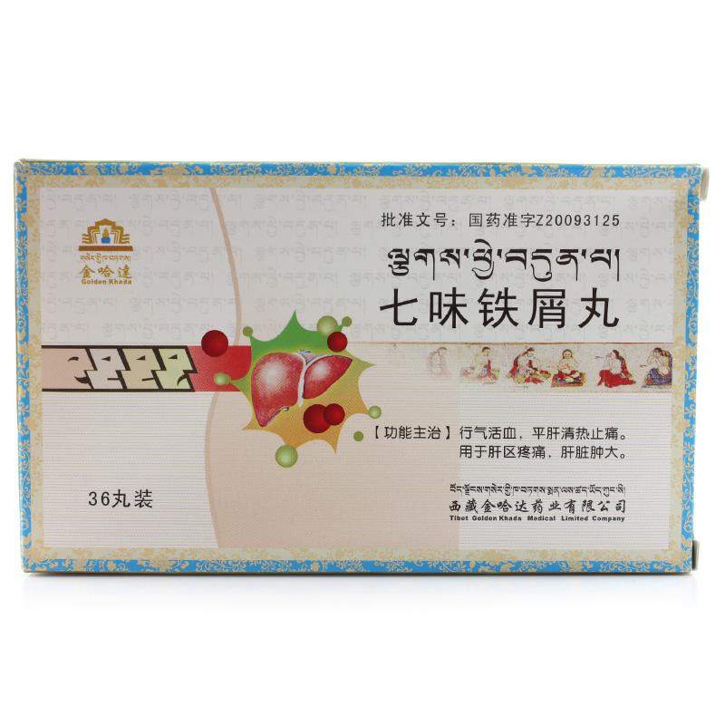 西藏金哈达 七味铁屑丸