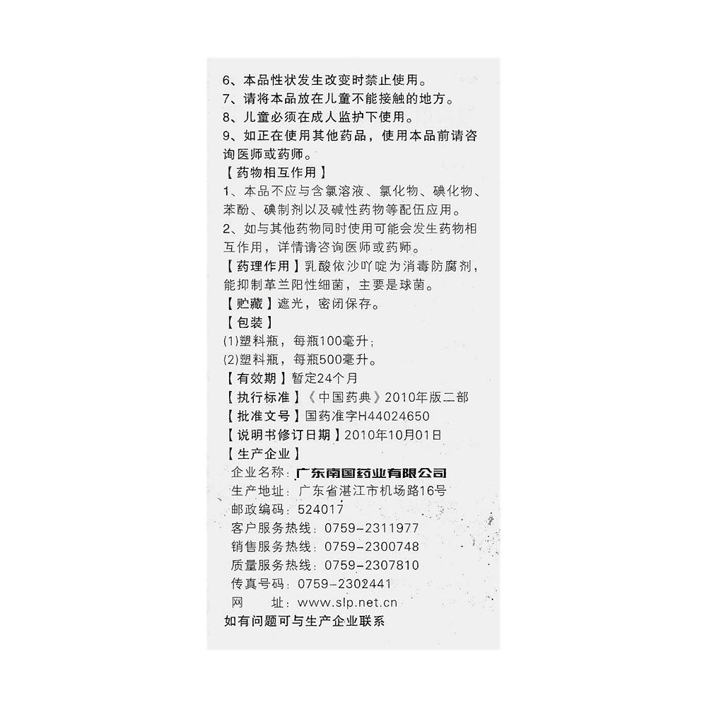 广东南国 乳酸依沙吖啶溶液