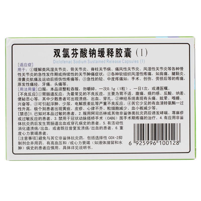 神通特邦 双氯芬酸钠缓释胶囊(I)