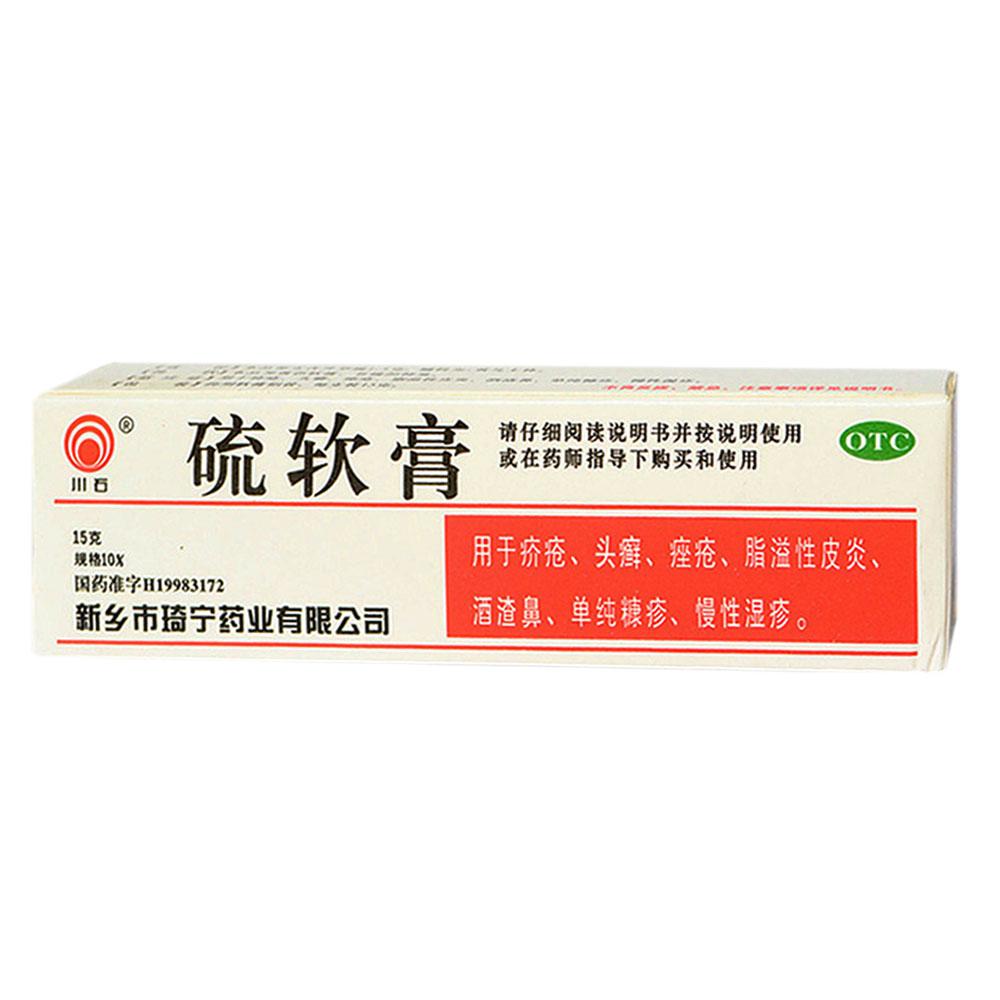 河南大新药业 硫软膏